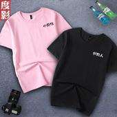 男女可定制 文字T恤小猫咪饲猫人印花短袖 创意情侣装 度影19新款
