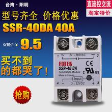 直流控交流 380V 40A 台湾阳明单相固态继电器 40DA SSR FOTEK