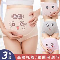 孕妇内裤纯棉怀孕期产后大码裤头托腹高腰孕晚期底裤2-6-4-7个月