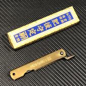 日本原装 永尾定驹肥后守 黑打黄铜柄青纸夹钢 手工锻打