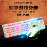 Guicai q210 steampunk cable retro esports game office Internet cafe mechanical feel keyboard and mouse set