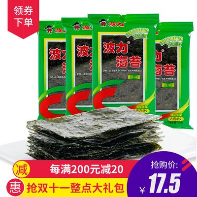 波力海苔原味1.5g*24包儿童零食寿司即食紫菜散装批发海苔脆片