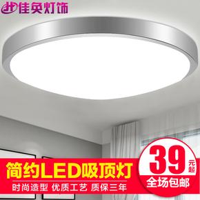 佳奂现代简约时尚客厅灯LED吸顶灯卧室温馨浪漫创意餐厅圆形灯具