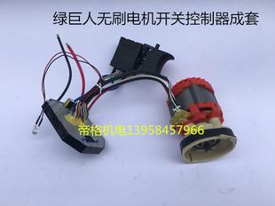 无刷电动扳手配件无刷机整套原厂配件无刷主机开关机壳包邮