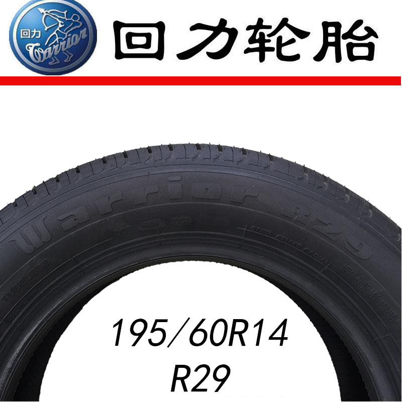 回力轮胎195/60R14 86H R29  适用于桑塔纳 汽车轮胎江浙沪包邮