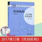 幼儿园保育书