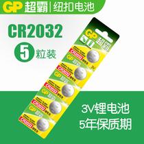 GP超霸cr2032纽扣锂电池3v电脑主板健康体重秤电池5颗2032