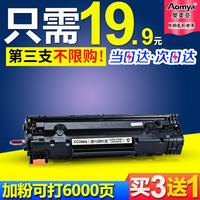 奥美亚兼容惠普CC388A硒鼓HP88A M1136 m1216 P1007 1008 1106 M126NW M128FN 128FW M128打印机硒鼓