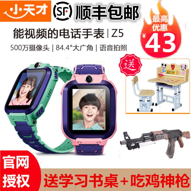 新款上市小天才电话手表Z5全网通可拍照视频电信儿童Z2Z3游泳防水