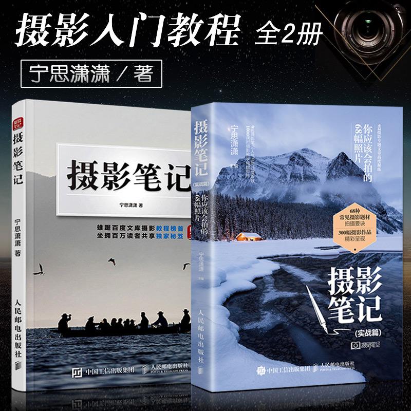 笔记实战摄影人文摄影入门思潇潇摄影爱好者