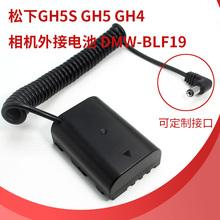 DMW BLF19外接电池电池盒解码 GH5 松下GH5S GH4相机BLF19假电池