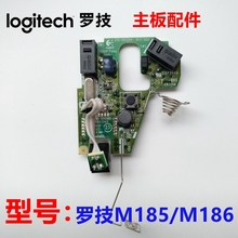 罗技配M185 优联版套装 M186无线鼠标主板正品 原件装 拆机M220配件