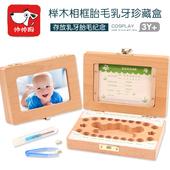 儿童相框乳牙纪念盒女孩乳牙盒牙齿收藏盒纪念宝宝换牙保存盒礼物