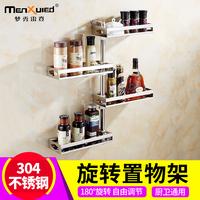 厨房置物架壁挂304不锈钢调料架转角收纳架旋转调味料架子