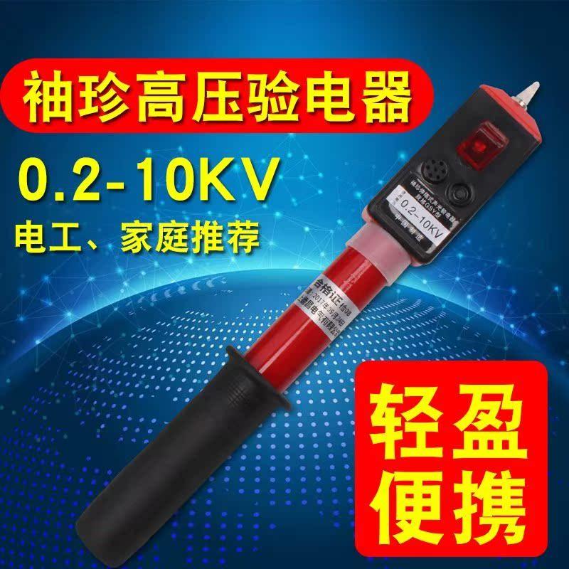 包邮接线高压接触式伸缩验电器10k测电器验电笔电工高低压验电器