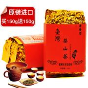 禧迎台湾高山茶清香梨山茶浓香型大禹岭茶原装进口茶叶礼盒买1送1