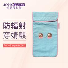 婧麒防辐射手机袋孕妇防辐射袋手机套通用手机包屏蔽袋屏蔽器四季