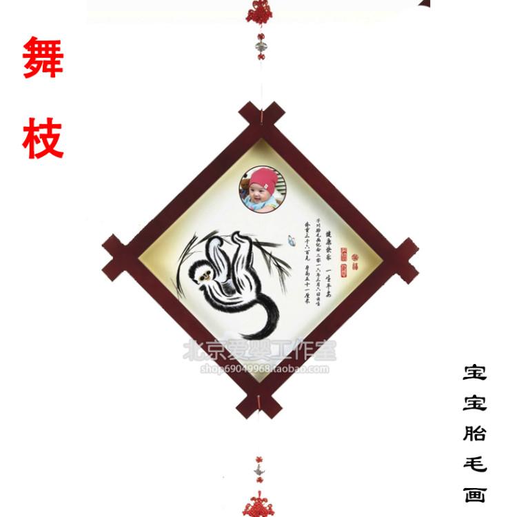 猴宝宝新品胎毛画 婴儿胎发画 北京免费上门理胎毛【舞枝】