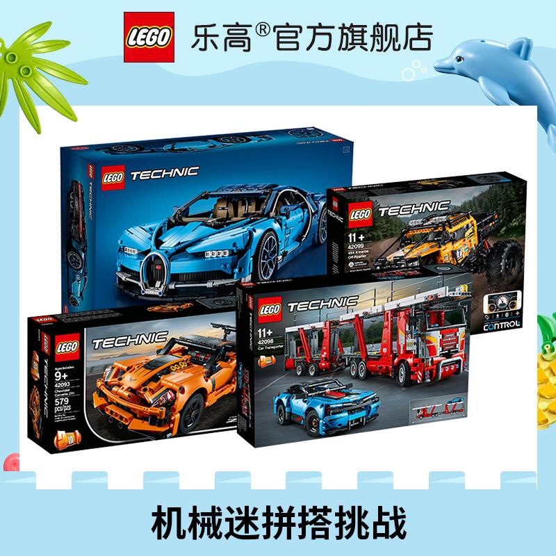 乐高 机械组 男孩拼装积木玩具 粉丝收藏 LEGO