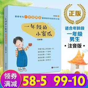 一年级的小蜜瓜(全彩注音版 百万纪念版)一年级课外读物 专为一年级男生量身创作的幼年小说儿童文学读物 商晓娜