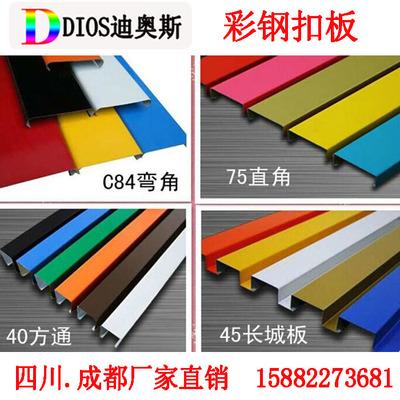 迪奥斯彩钢扣板三维扣板广告复合大方板风动板84c4075直角45F木纹