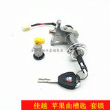Aotong Jiayue electric car lock Aotong Jiayue electric car lock Jia Yue lock 骠 riding lock car lock genuine