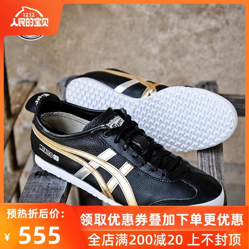 Onitsuka Tiger鬼塚虎 MEXICO 66 烫金男女鞋休闲板鞋 D5V2L-9094