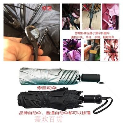 专业维修小黑伞修理黑柠檬焦下bananaunder香蕉伞太阳WPC美国自动