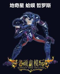 圣斗士模型雕像 冥斗士地奇星 青蛙 蛤蟆 哲罗斯 现货 圣衣神话EX