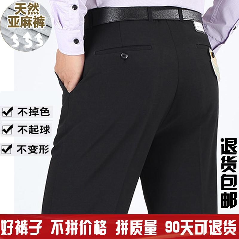新品亚麻男士西裤男夏季薄款中年宽松商务免烫大码高腰西装爸爸裤