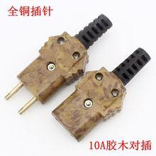 胶木插头250v-10a双螺丝压线帕灯舞台灯光公母对接插头厂家直销