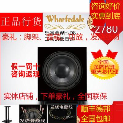 乐富豪WH-D8五星大奖主动式有源超重低音专业发烧HIFI搭配低音炮图片