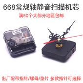 正品668钟表机芯超静音扫描电子石英挂钟十字绣diy配件50个包邮