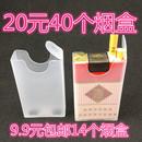 天天特价 20支香菸个性 中港烟盒超薄透明塑料烟盒 整包软壳装 创意