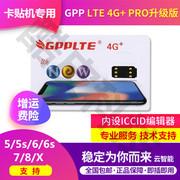 日版美版iphone4s/5/5s/7/8/x苹果6s卡贴卡槽国行电信移动联通4G