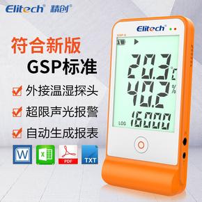 精创温湿度记录仪usb温度自动记录仓库大棚药店报警gsp认证高精度