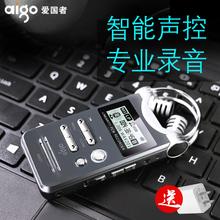爱国者录音笔防隐形专业高清降噪远距取证学生商务会议播放器机