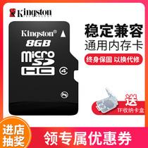 金士顿 8g内存卡tf卡 micro存储sd卡8g老人手机内存卡正品非4G 2G