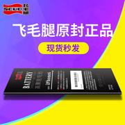 飞毛腿苹果6电池iphone6正品6s原装4s手机6p换7p大容量6plus六5s电板i6七6splus五7