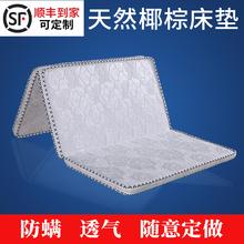 山棕榈椰棕垫薄硬1.5m儿童单人1.2双人1米8定做折叠学生床垫 包邮