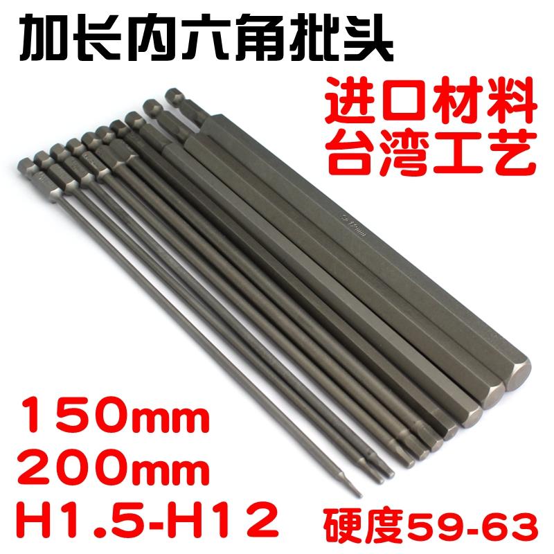 150mm200mm台湾S2钢长内六角批头套装电动螺丝刀起子头手电钻批头