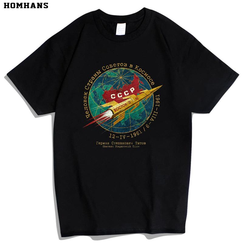 红韩苏联CCCP东方号夏装短袖T恤航天宇航局太空飞船NASA宇宙探索