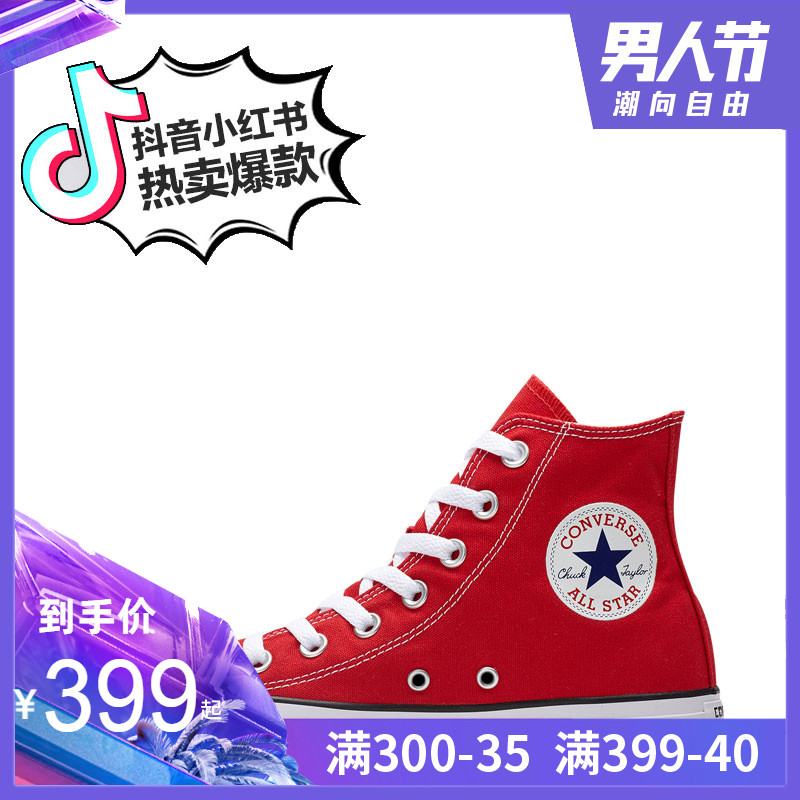 CONVERSE匡威经典ALL STAR男女休闲鞋情侣鞋红色高帮帆布鞋101013