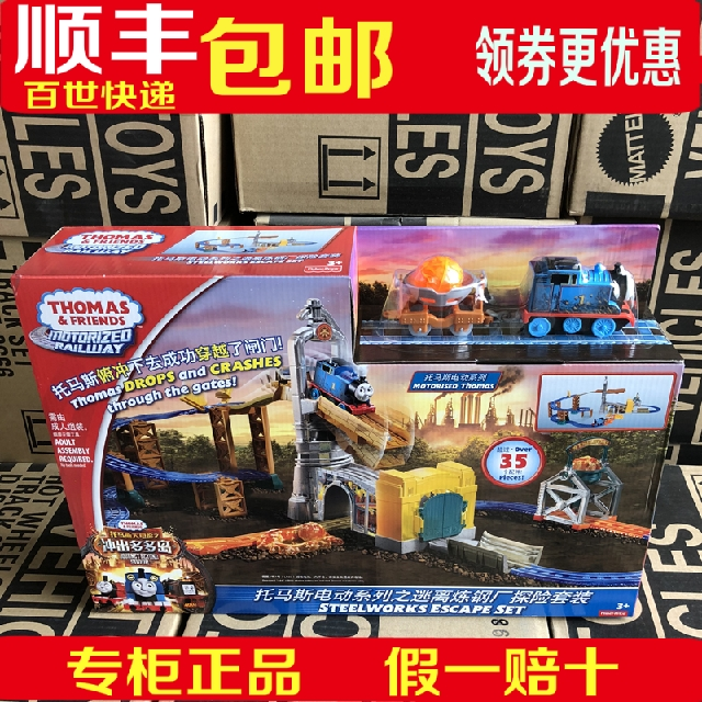 Thomas and friends boy electric series escape from the steelmaking adventure set F