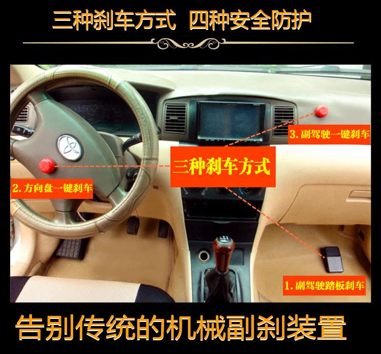 一键副刹车家用汽车陪驾练车副驾驶刹车装置教练员车外遥控护航宝