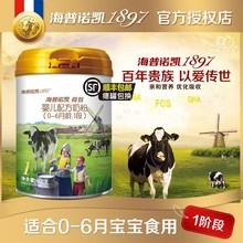 进口婴儿配方牛奶粉1段900g 海普诺凯1897荷镭荚装 6个月奶粉