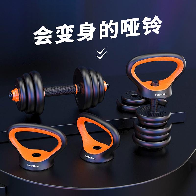 哑铃男士健身家用器材初学者可调节重量杠铃壶铃组合套装亚铃一对