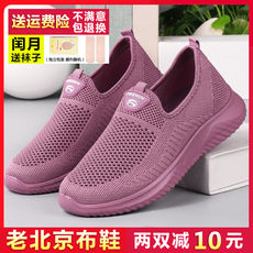 Old Beijing cloth shoes summer flat net shoes non-slip mother shoes middle-aged and elderly sports light elderly walking shoes women