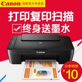 佳能MG2580S彩色喷墨家用办公小型迷你照片打印机复印扫描一体机图片