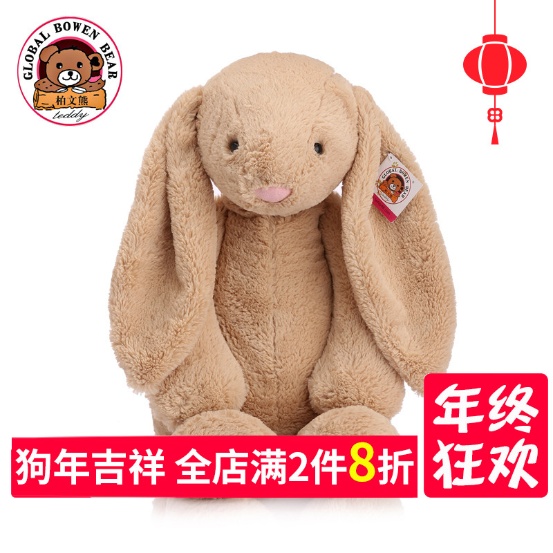 玩具_柏文熊 邦尼兔子毛绒玩具1元优惠券